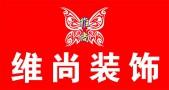 云南维尚装饰设计工程有限公司